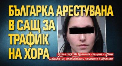 Българка арестувана в САЩ за трафик на хора