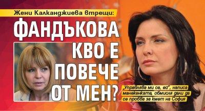 Жени Калканджиева втрещи: Фандъкова кво е повече от мен?