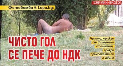 Фотобомба в Lupa.bg: Чисто гол се пече до НДК (СНИМКИ + ВИДЕО)