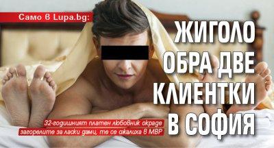 Само в Lupa.bg: Жиголо обра две клиентки в София