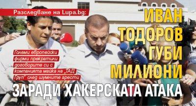 Разследване на Lupa.bg: Иван Тодоров губи милиони заради хакерската атака