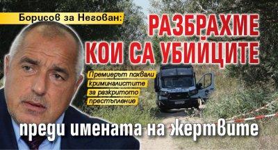 Борисов за Негован: Разбрахме кои са убийците преди имената на жертвите