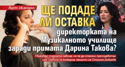Арт скандал: Ще подаде ли оставка директорката на Музикалното училище заради примата Дарина Такова?