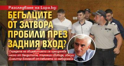 Разследване на Lupa.bg: Бегълците от затвора пробили през задния вход?