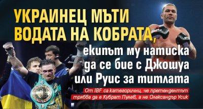 Украинец мъти водата на Кобрата, натиска да се бие с Джошуа или Руис за титлата