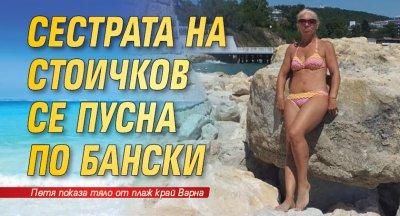 Сестрата на Стоичков се пусна по бански (СНИМКИ)