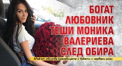 Богат любовник теши Моника Валериева след обира