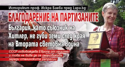 Историкът проф. Искра Баева пред Lupa.bg: След 9 септември 1944 г. започва нова епоха