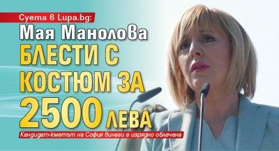 Мая Манолова блести с костюм за 2500 лева