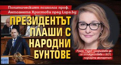 Проф. Антоанета Христова пред Lupa.bg: Президентът плаши с народни бунтове