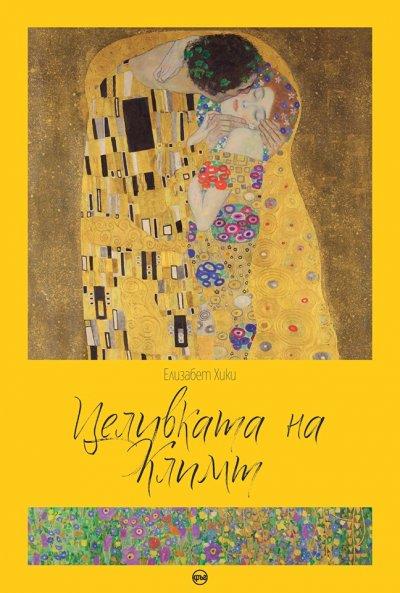 Густав Климт оживява в страстен роман за жените и творчеството му