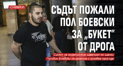 """Съдът пожали Пол Боевски за """"букет"""" от дрога (СНИМКИ)"""