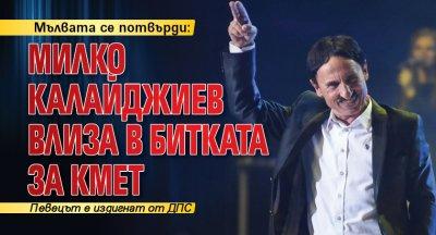 Мълвата се потвърди: Милко Калайджиев влиза в битката за кмет