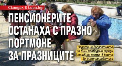 Скандал в Lupa.bg: Пенсионерите останаха с празно портмоне за празниците