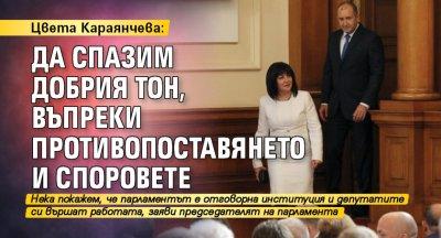 Цвета Караянчева: Да спазим добрия тон, въпреки противопоставянето и споровете