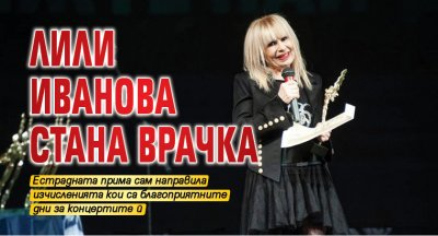 Лили Иванова стана врачка
