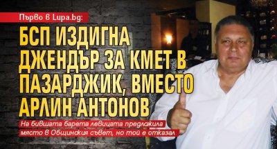 Първо в Lupa.bg: БСП издигна джендър за кмет в Пазарджик, вместо Арлин Антонов