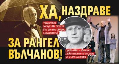 Ха, наздраве за Рангел Вълчанов!