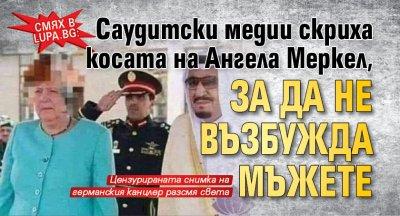 Смях в Lupa.bg: Саудитски медии скриха косата на Ангела Меркел, за да не възбужда мъжете