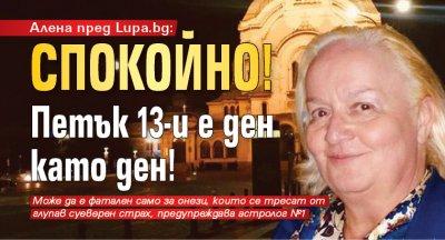 Алена пред Lupa.bg: Спокойно! Петък 13-и е ден като ден!