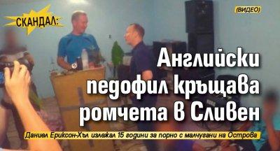 Скандал: Английски педофил кръщава ромчета в Сливен (ВИДЕО)