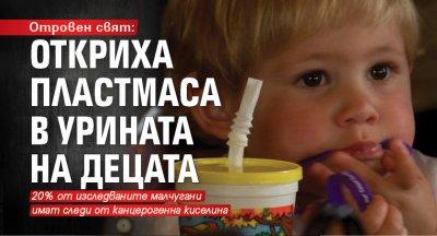 Отровен свят: Откриха пластмаса в урината на децата