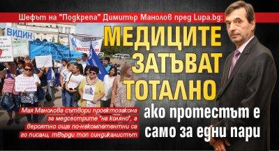 """Шефът на """"Подкрепа"""" Димитър Манолов: Медиците затъват тотално, ако протестът е само за едни пари"""
