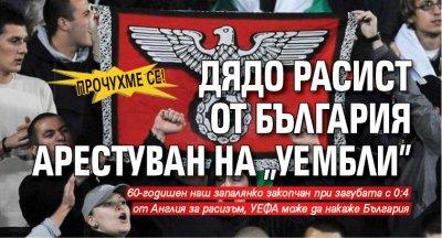 """Прочухме се! Дядо расист от България арестуван на """"Уембли"""""""