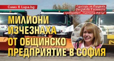 Само в Lupa.bg: Милиони изчезнаха от общинско предприятие в София
