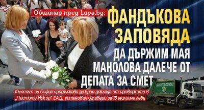 Общинар пред Lupa.bg: Фандъкова заповяда да държим Мая Манолова далече от депата за смет