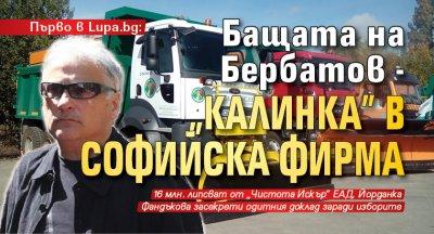 """Първо в Lupa.bg: Бащата на Бербатов - """"калинка"""" в софийска фирма"""