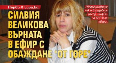 """Първо в Lupa.bg: Силвия Великова върната в ефир с обаждане """"от горе"""""""