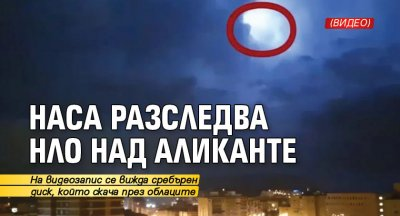 НАСА разследва НЛО над Аликанте (ВИДЕО)