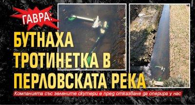 Гавра: Бутнаха тротинетка в Перловската река