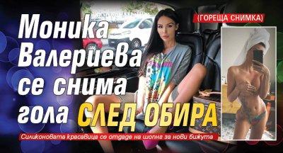 Моника Валериева се снима гола след обира (гореща снимка)