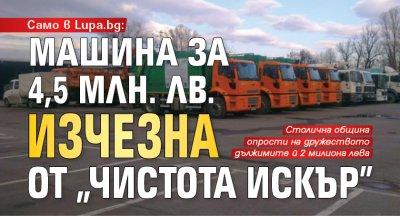 """Само в Lupa.bg: Машина за 4,5 млн. лв. изчезна от """"Чистота Искър"""""""