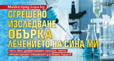 Майка пред Lupa.bg: Сгрешено изследване обърка лечението на сина ми