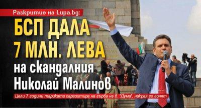 Разкритие на Lupa.bg: БСП дала 7 млн. лева на скандалния Николай Малинов