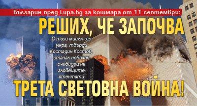 Българин пред Lupa.bg за кошмара от 11 септември: Реших, че започва Трета световна война!