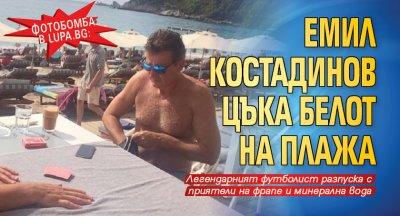 Фотобомба в Lupa.bg: Емил Костадинов цъка белот на плажа