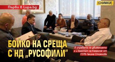 """Първо в Lupa.bg: Бойко на среща с НД """"Русофили"""" (СНИМКИ)"""