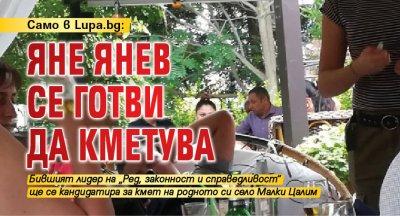 Само в Lupa.bg: Яне Янев се готви да кметува