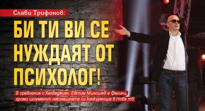 Слави Трифонов: Би Ти Ви се нуждаят от психолог!
