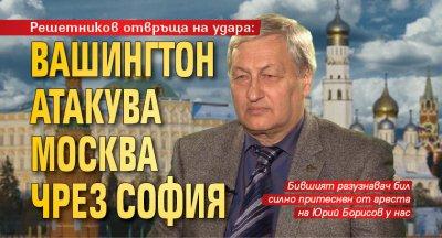 Решетников отвръща на удара: Вашингтон атакува Москва чрез София