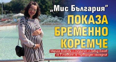 """""""Мис България"""" показа бременно коремче"""