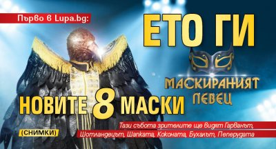 """Първо в Lupa.bg: Ето ги новите 8 маски в """"Маскираният певец"""" (снимки)"""