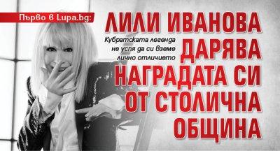 Първо в Lupa.bg: Лили Иванова дарява наградата си от Столична община