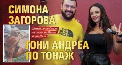 Симона Загорова гони Андреа по тонаж