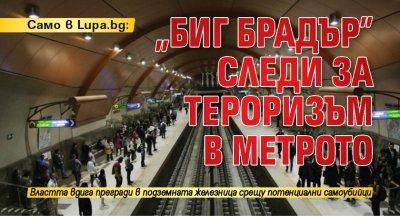 """Само в Lupa.bg: """"Биг Брадър"""" следи за тероризъм в метрото"""