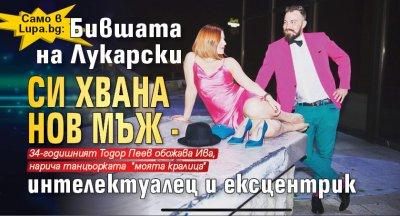 Само в Lupa.bg: Бившата на Лукарски си хвана нов мъж - интелектуалец и ексцентрик